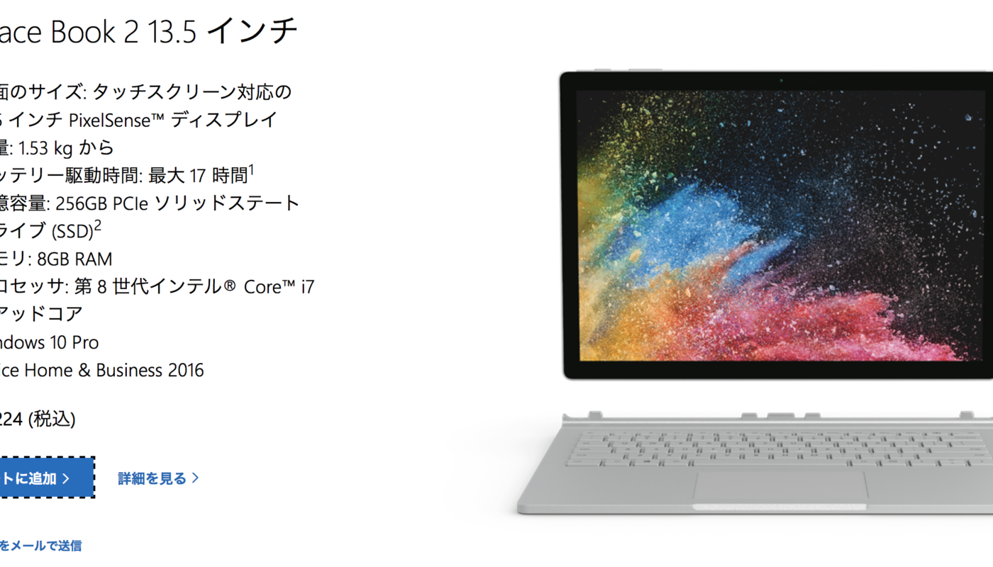 surface book2