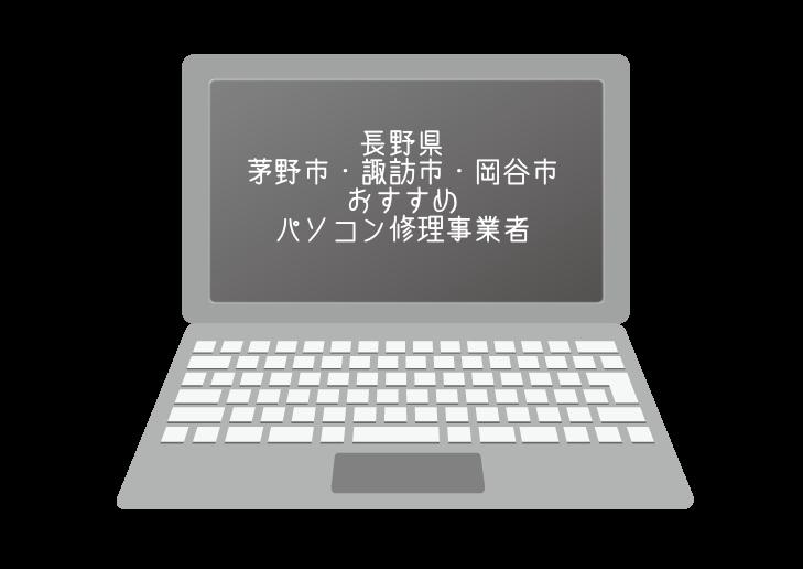 【茅野市/諏訪市/岡谷市】パソコン修理事業者の評判とおすすめ