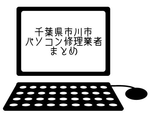 【市川市・本八幡】パソコン修理事業者のおすすめと評判