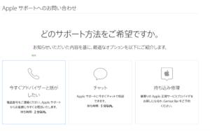 Apple supportへの問い合わせ画面