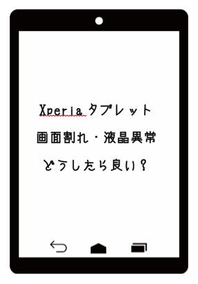 Xperia tablet(ソニー製タブレット)の画面・液晶割れ交換方法と費用は?