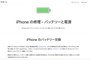iPhoneの修理 by applewebsite