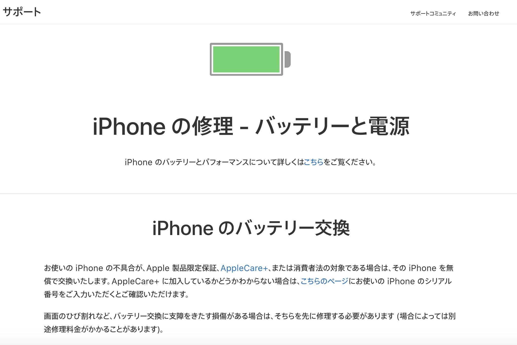 元iPhone修理屋が教える!iPhone6s/iPhone7のバッテリー交換方法。最安がいいなら自分で修理