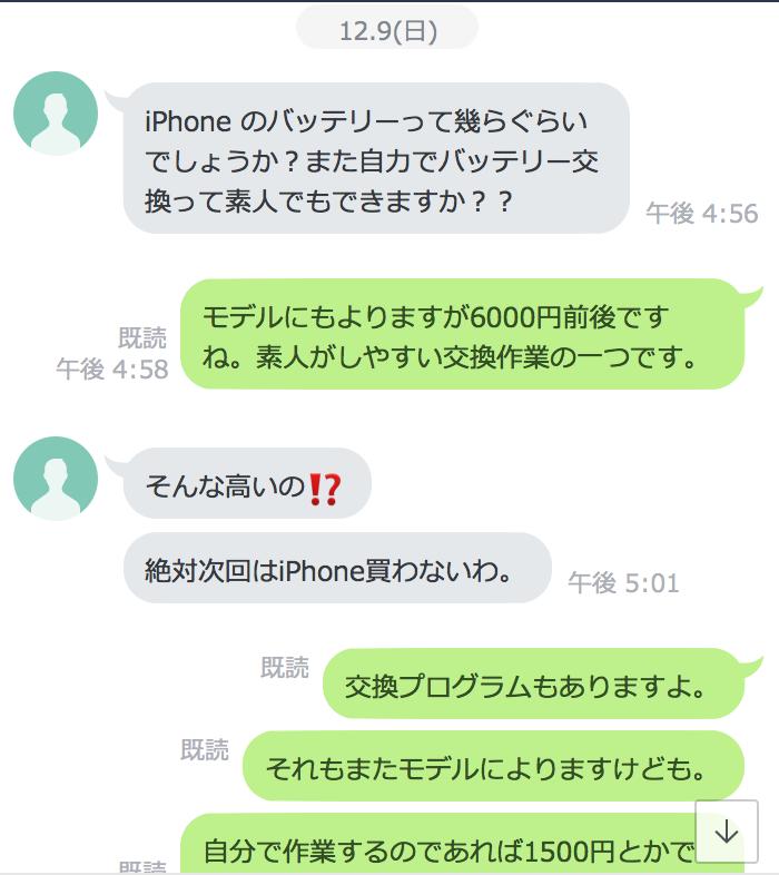 iPhoneのバッテリー交換に関しての相談