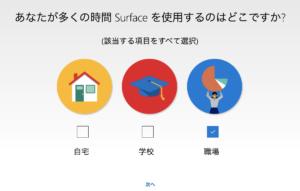 あなたが多くの時間Surfaceを使うのはどこですか?