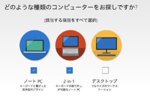どのような種類のコンピューターを探してますか
