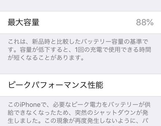 iPhoneが急に落ちる!?バッテリー交換のタイミングをチェック
