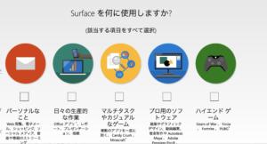Surfaceを何をしようしますか?