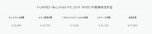 Huawei media pad修理料金表