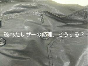 破れたレザージャケット
