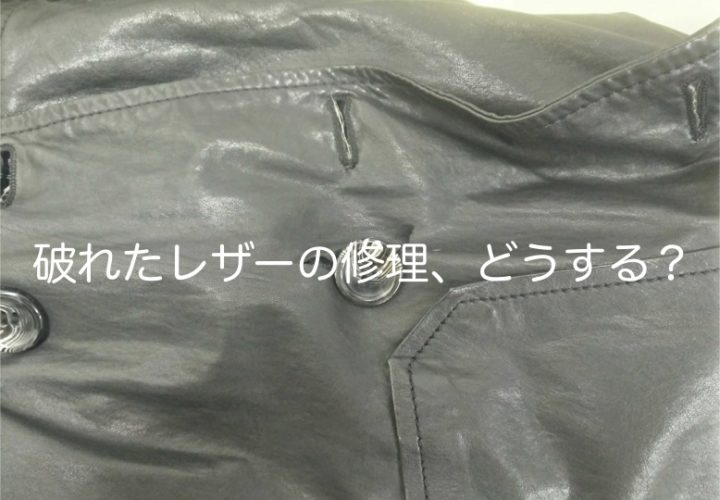革ジャン・レザージャケットが破れた…修理?補修キットで自分で修理?
