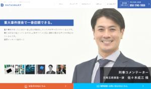 元埼玉県警デジタル捜査班 佐々木成三氏
